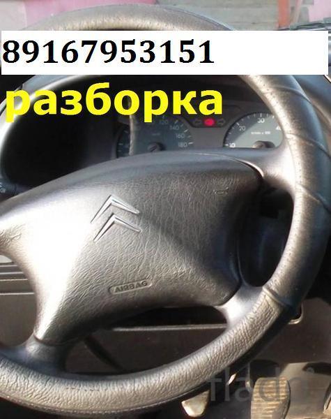 Руль с подушкой безопасности продам ситроен ксара