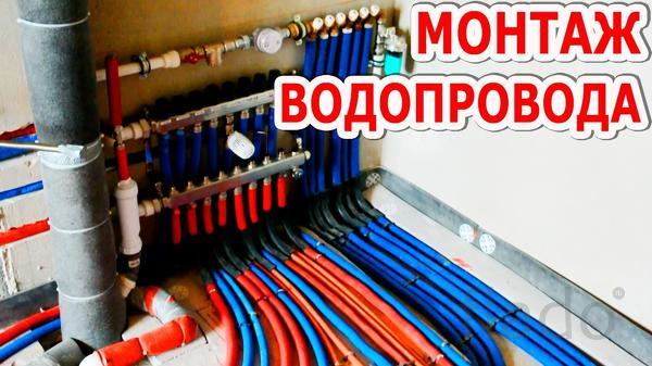 Монтаж или замена труб в квартирах коттеджах.