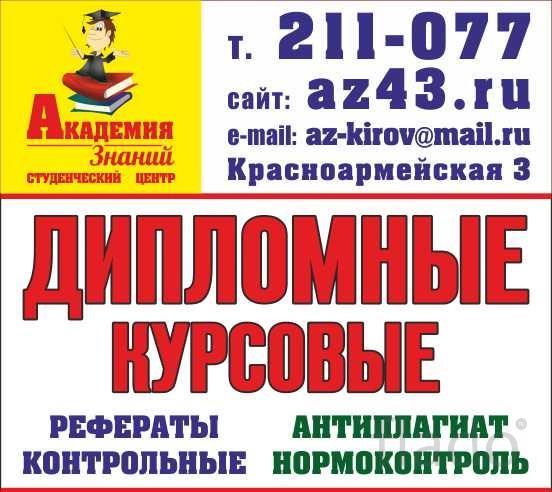 Академия знаний az43.ru, агентство по выполнению курсовых и дипломных