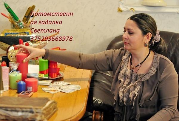Ясновидение.Магия Восстановление семьи и Помощь в бизнесе