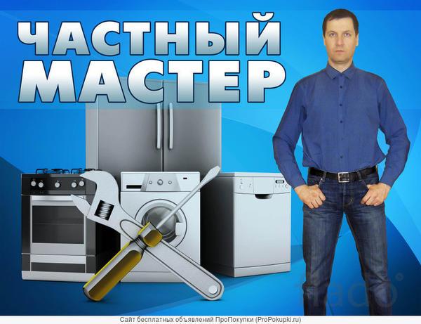 Домашний мастер. сантехник..