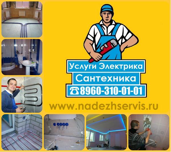 монтаж отопления сантехники водоснабжения любой сложности м