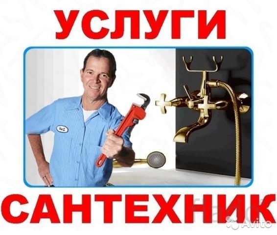 Замена труб, сантехники