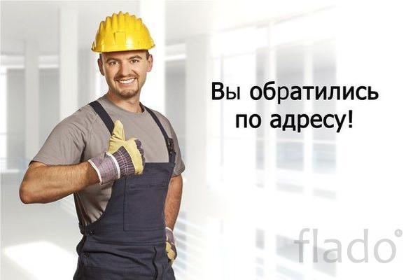 Без посредников услуги Сантехника и Электрика