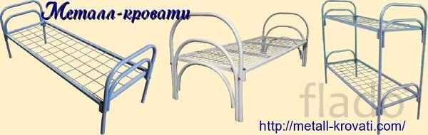 Кровати на металлических ножках