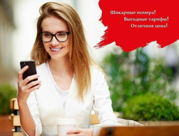 Купить Золотой номер МТС в Крыму