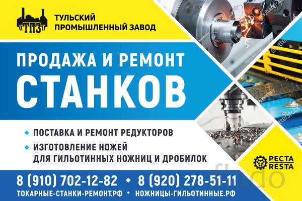 Капитальный ремонт гильотинных ножниц НД3314, НД3316, НК3416, НК3418,