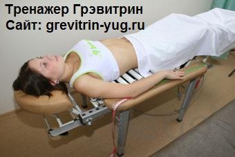 Остеохондроз позвоночника лечение на тренажере Грэвитрин