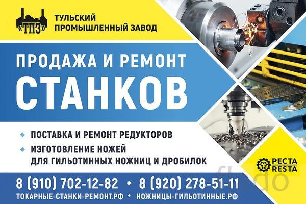 Купить ножницы гильотинные Н3121 и НГ13 и Н478 в Москве и Туле после к