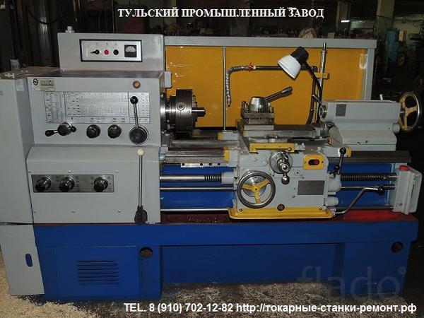 Капитальный ремонт токарных станков в Москве и Туле 1к62, 1в62, 1к62д,