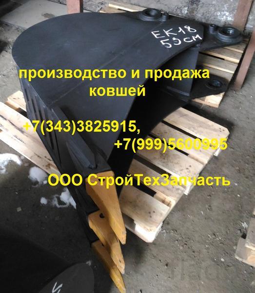 Ковш узкий ЕК18 шириной 530 мм