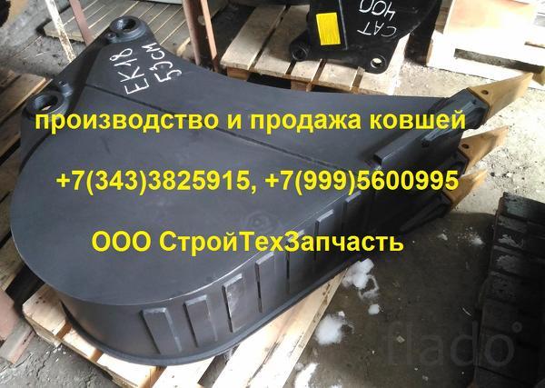 Ковш ЕК18 объемом 0,3 куб. ширина 530 мм
