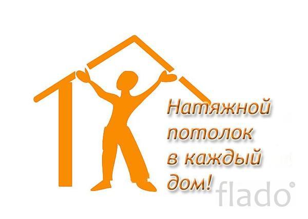 Потолки в Киреевске.Монтаж.