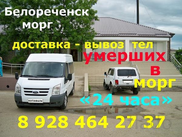 Белореченск ,  ритуальные услуги . Умер близкий - что делать?