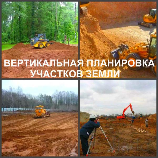 Вертикальная планировка земельного участка Воронеж.
