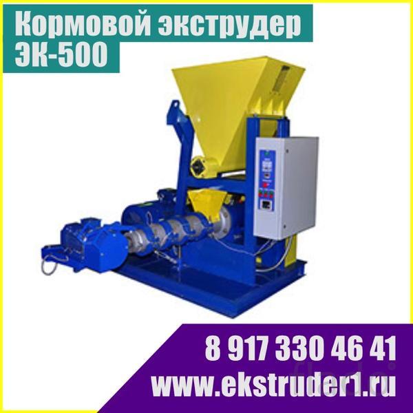 Экструдер для кормов ЭК-500