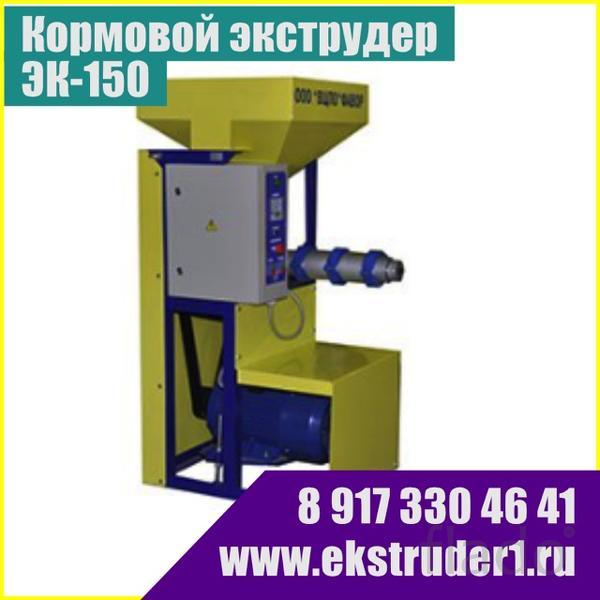 Экструдер для кормов ЭК-150