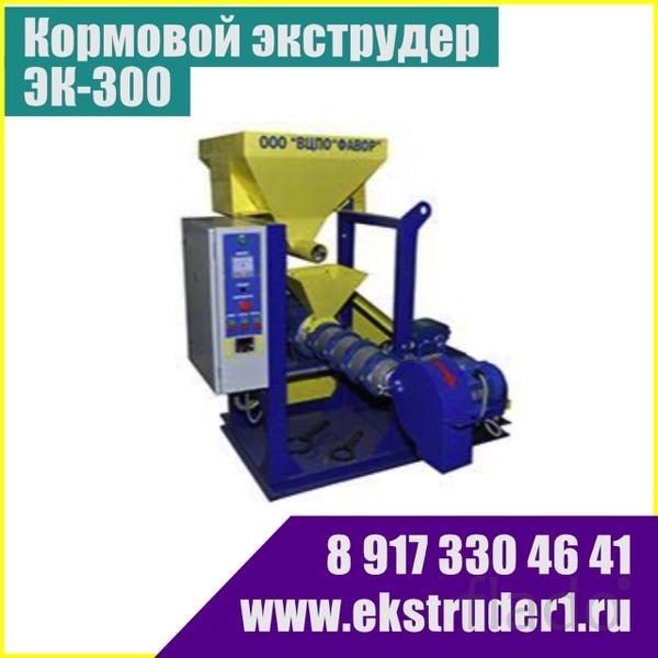 Экструдер для кормов ЭК-300