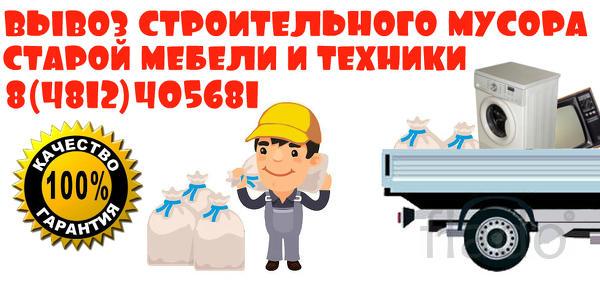 Вывезти мусор и мебель на свалку НЕДОРОГО можно - Звоните нам ☎ 405681