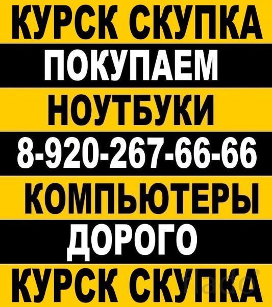 КУРСК СКУПКА 8-920-267-66-66. Срочный выкуп, скупка ноутбуков и техник