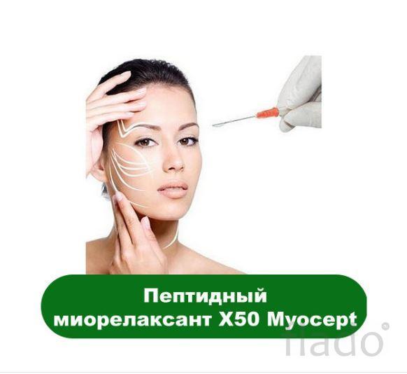 Пептидный миорелаксант X50 Myocept по низкой цене