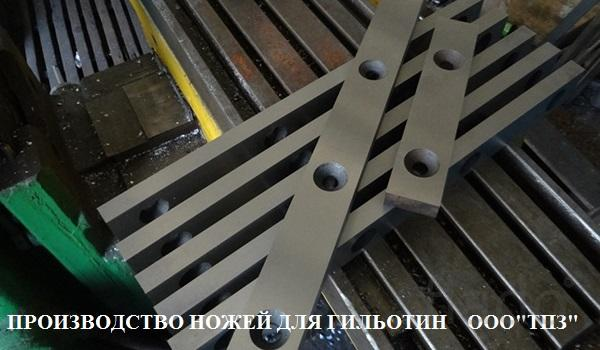 Производитель в России ножи для гильотинных ножниц 510х60х20, 520х60х2