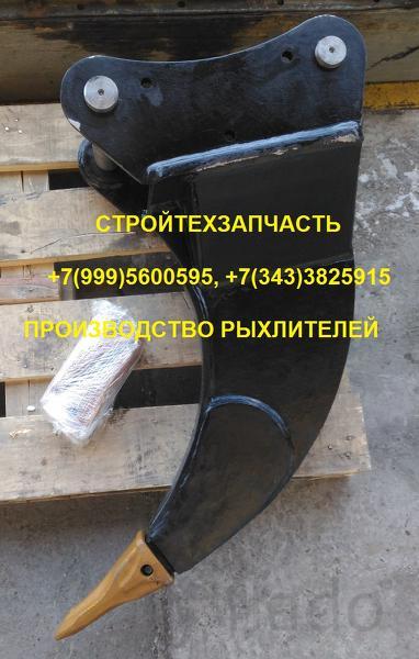 Рыхлитель однозубый гидромек hidromek 102 катерпилер caterpillar 428