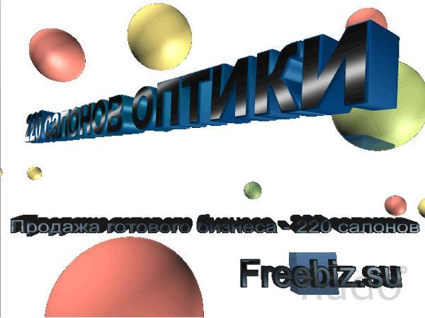 Продажа сети 220 отделов оптики в городе Москва.