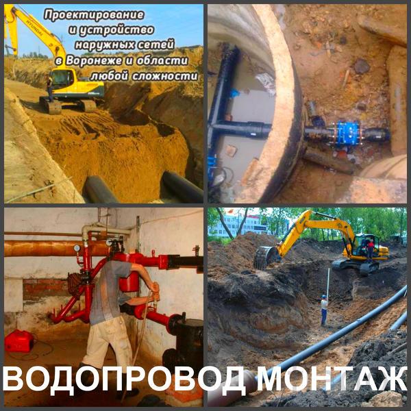 Водопровод, водоподготовка и ремонт водоснабжения в Воронеже.