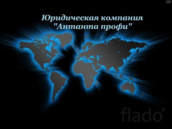 Абонентское Юридическое обслуживание ООО,ИП.