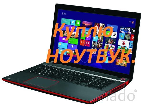 Сломанный ноутбук/нетбук (сдать неисправный ноутбук в Барнауле)