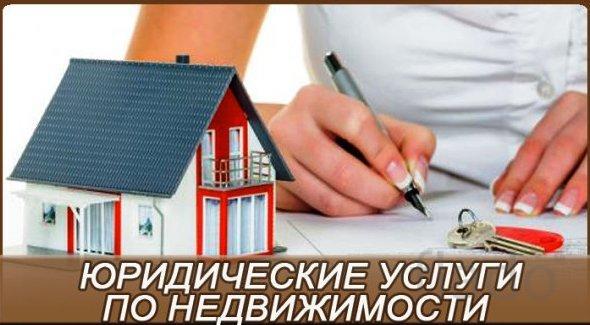 Ваш  Юрист  - Оформление  сделок по Недвижимости Любой сложности
