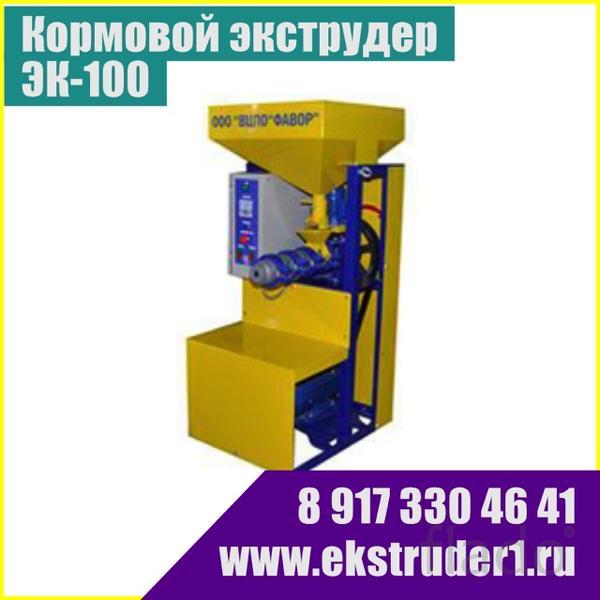 Кормовой экструдер ЭК- 100 (100 кг кормов в час)