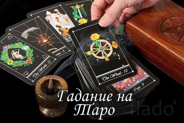 Предсказание судьбы на Таро.Магические услуги.