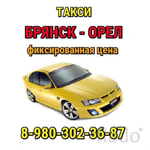 Такси БРЯНСК - ОРЕЛ. Фиксированная цена.