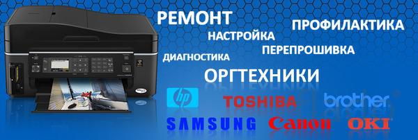 Ремонт компьютеров/ноутбуков/мониторов