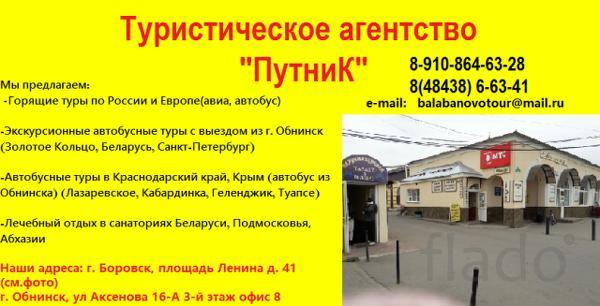 """Туристическое агентство """"ПутНик"""""""