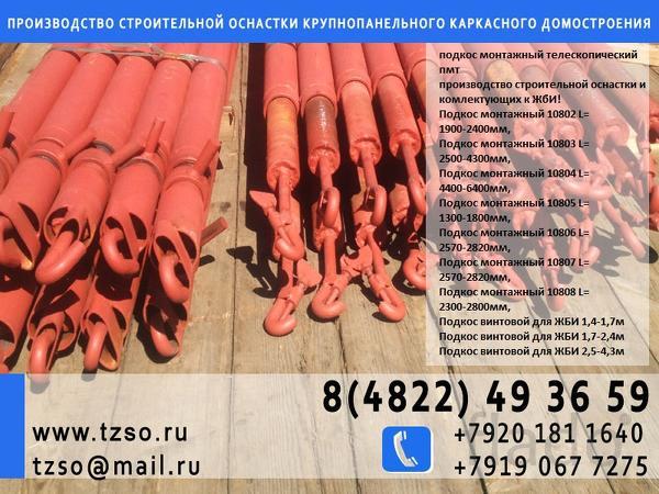 Подкос для ЖБИ 3,7х4,5 (крюк-крюк)