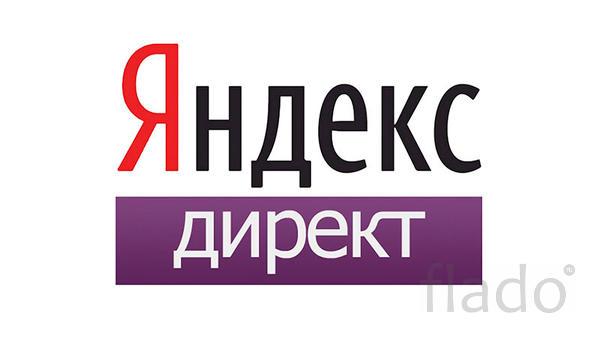 Настрою кампанию в  Яндекс Директ