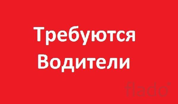 Требуются водители экспедиторы в Архангельске