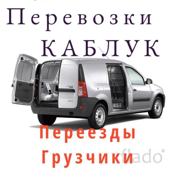 Переезды каблук-Газель Вывоз Мусора Грузоперевозки