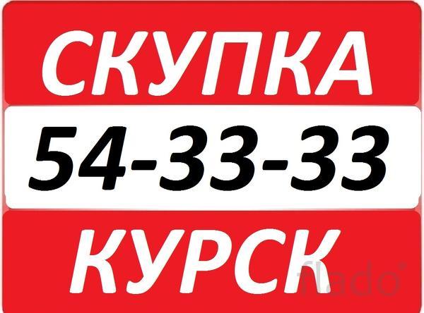 СКУПКА НОУТБУКОВ В КУРСКЕ т.54-33-33, 8-91О-74О-33-33