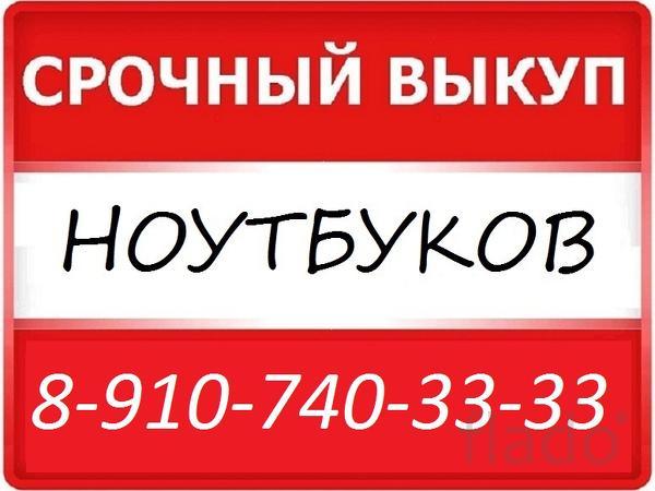 54-33-33, 8-91О-74О-33-33 Курск скупка ноутбуков