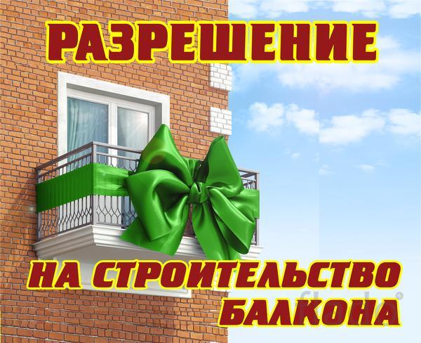 Разрешение на ОФОРМЛЕНИЕ БАЛКОНА