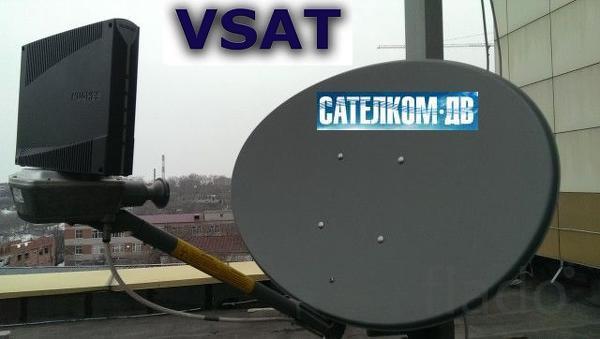 Строительство объектов спутниковой связи и установки VSAT