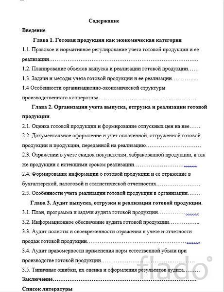 Дип.проект по бухучету сч. 43