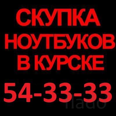 Где продать ноутбук в Курске 8-91О-74О-ЗЗ-ЗЗ