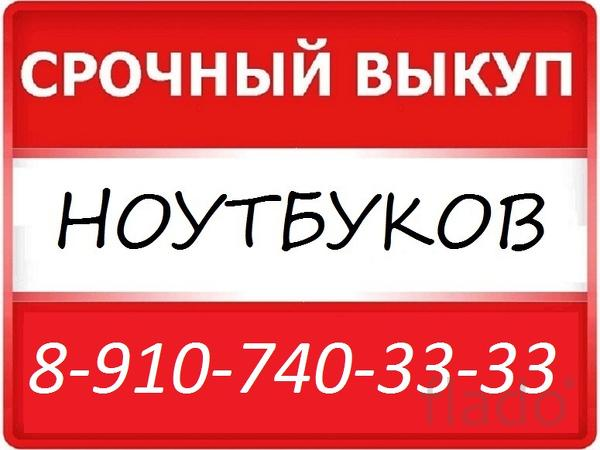 Срочный выкуп ноутбуков в Курске 54-ЗЗ-ЗЗ
