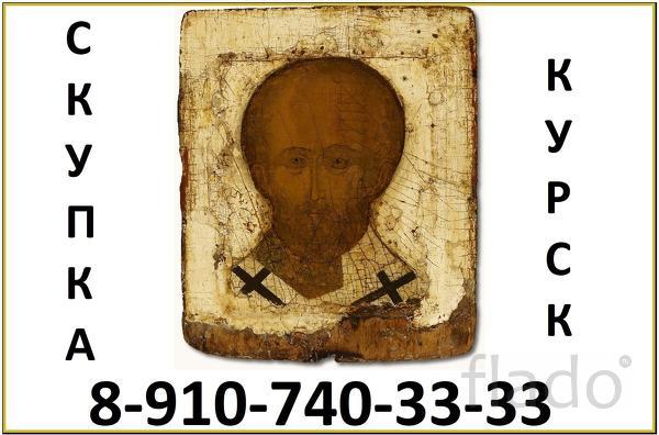 Скупка икон в Курске 54-ЗЗ-ЗЗ, 8-91О-74О-ЗЗ-ЗЗ