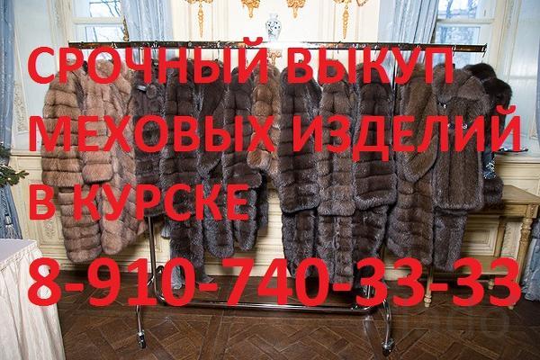 Скупка шуб и мехов в Курске 8-91О-74О-ЗЗ-ЗЗ